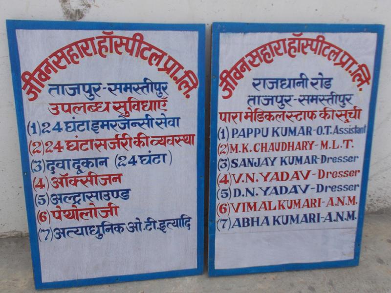 jeevan_sahara_hospital_tajpur_samastipur_bihar_29
