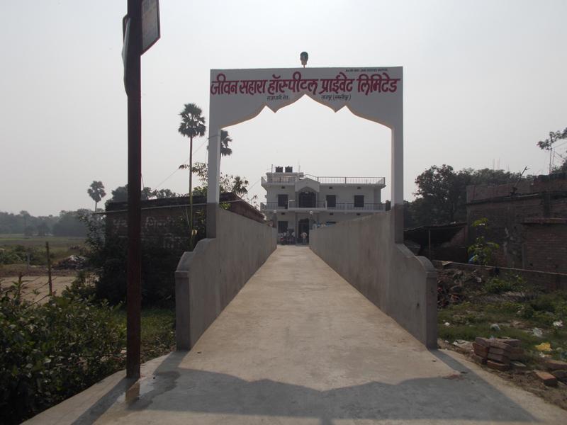 jeevan_sahara_hospital_tajpur_samastipur_bihar_33
