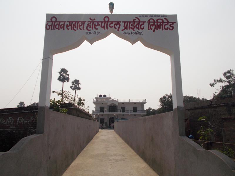 jeevan_sahara_hospital_tajpur_samastipur_bihar_34